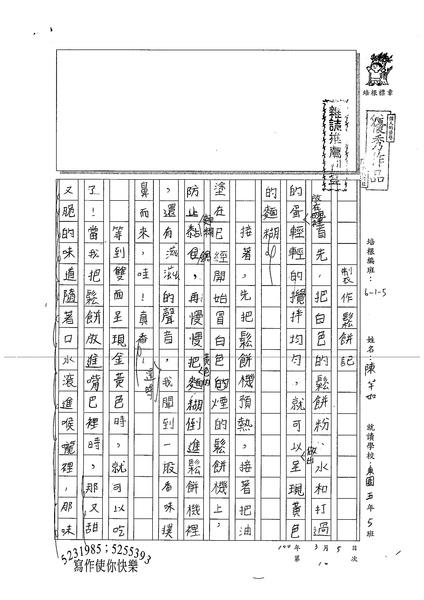 99W5310陳芊如 (1).jpg