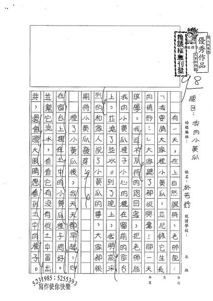 99W6210林芳妤 (1).jpg