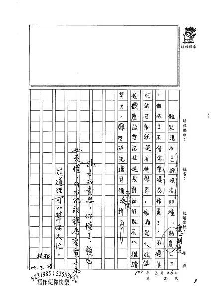 100WE402唐文鴻 (3).jpg