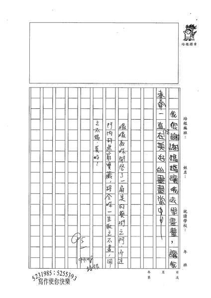 99W5302劉庭惠 (2).jpg