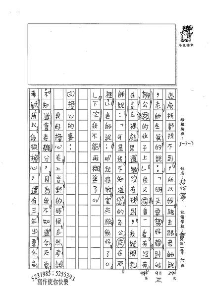 99W3203林恬寧 (2).jpg