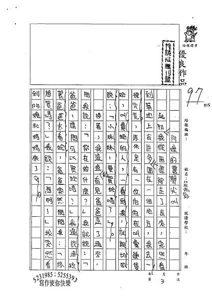 100W4403莊雨宸 (1).jpg