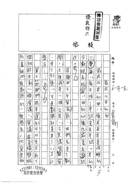 99WE203葉辰彬 (1).jpg