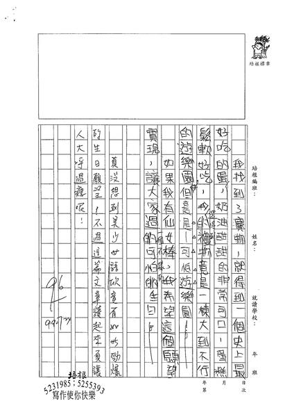 99W5107陳語欣 (3).jpg