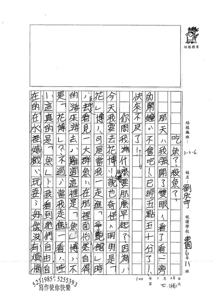 99W6307劉欣宇 (1).jpg
