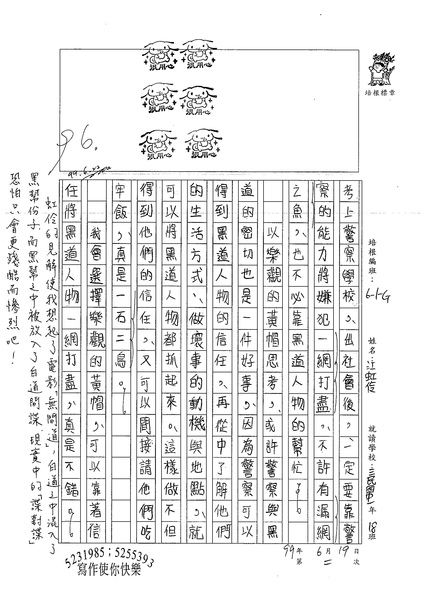 99WG102江虹伶 (3).jpg