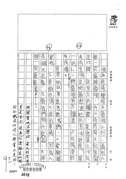 99W5208童靖雯 (2).jpg