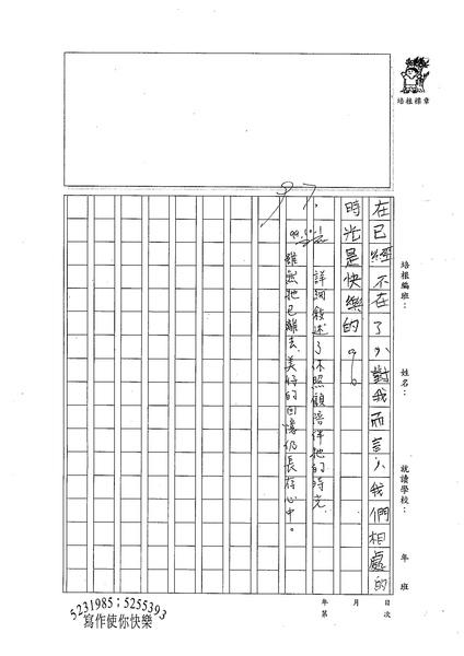 99W5203劉宇傑 (3).jpg