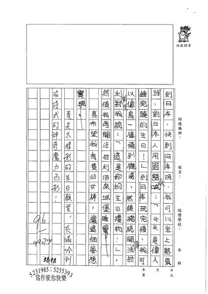 99W5106鍾宛臻 (3).jpg