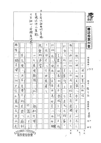 99W5309楊立安 (1).jpg