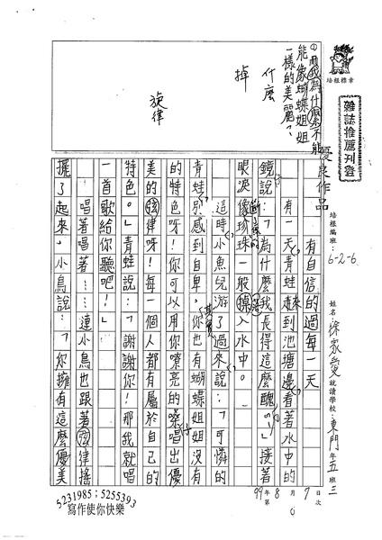 99W6108徐家愛 (1).jpg