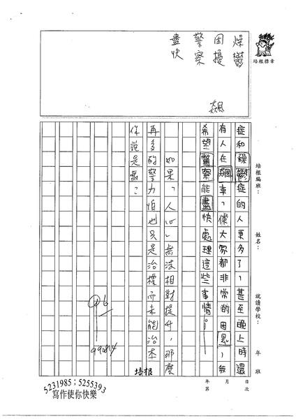 99W5109鄒鈺玫 (2).jpg
