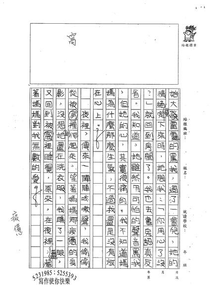99W5205鍾宛臻 (2).jpg