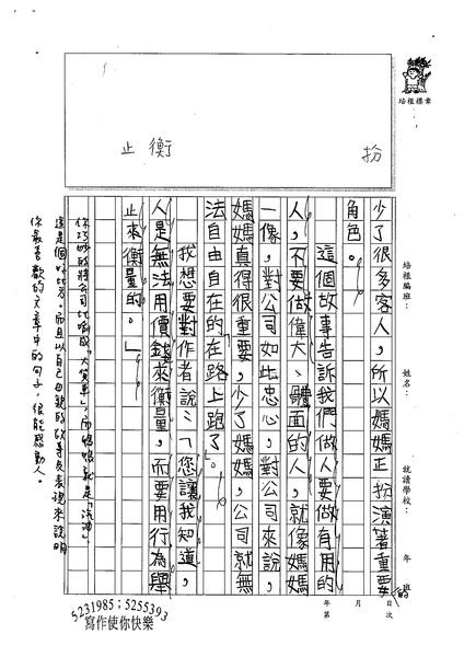 99W4304楊雨宸 (2).jpg