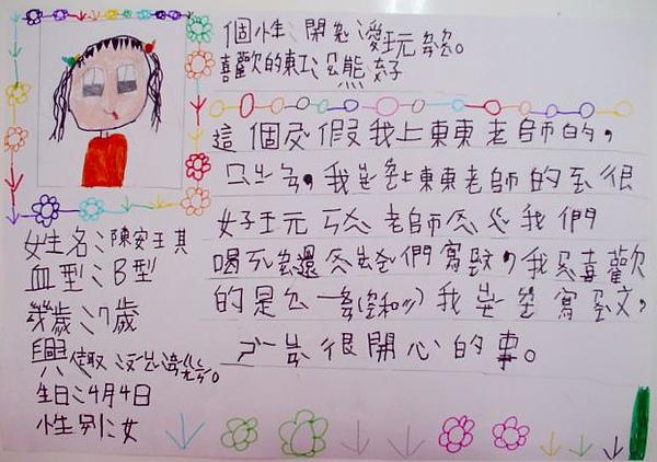 99Wp05陳安琪.JPG
