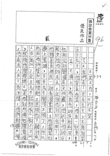 99W4104陳奕廷 (1).jpg