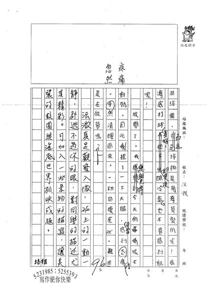 99W6410謝沄澂 (3).jpg