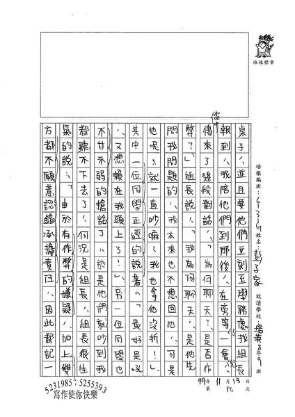 99WG209彭子家 (2).jpg