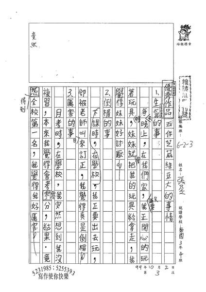 99W3203張乃文 (1).jpg