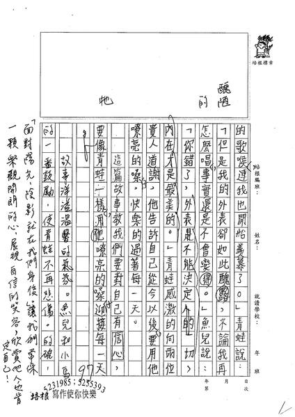 99W6108徐家愛 (2).jpg