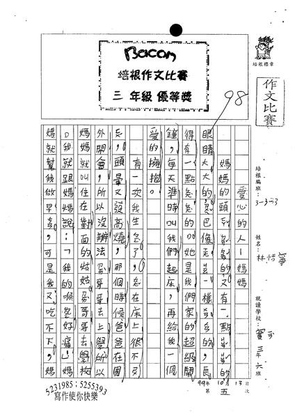 99W3205林恬寧 (1).jpg