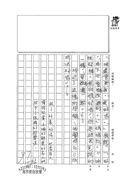 99W5310彭子珊 (3).jpg