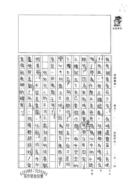 99W3305周芷嫺 (2).jpg