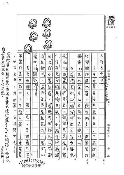 100W6405葉珮祺 (2).jpg