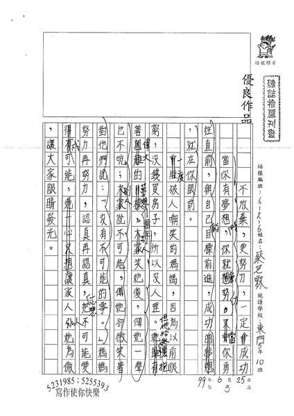 99W6103蔡芝霖 (1).jpg