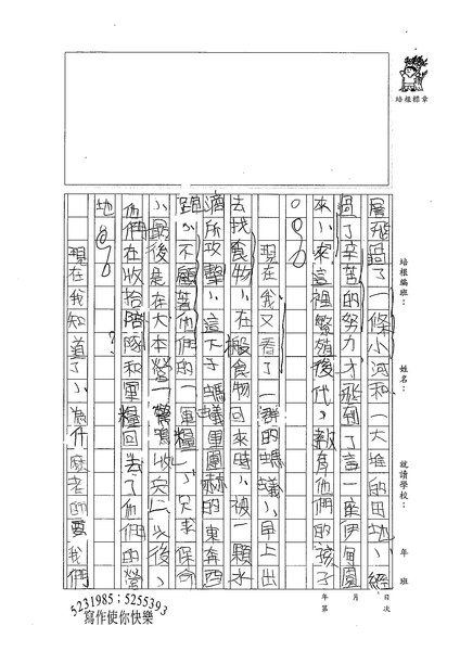 99WA107姜岳岑 (2).jpg