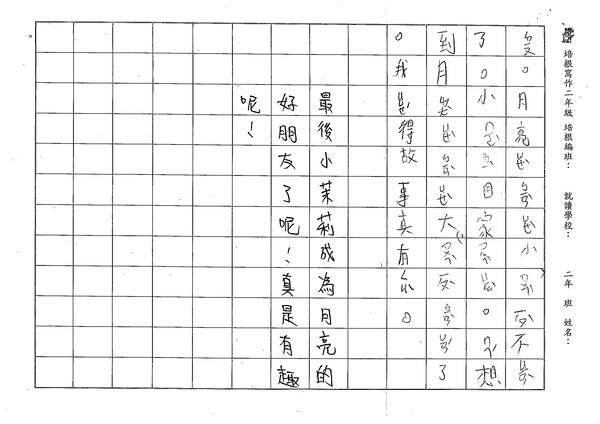 99W2109白歆 (4).jpg