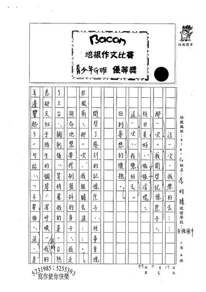 99WG105李昀臻 (1).jpg