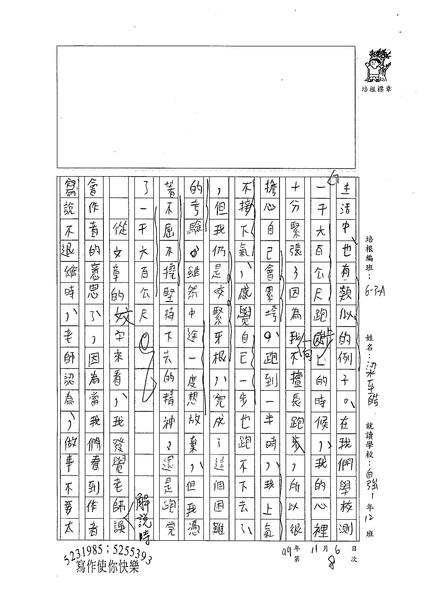 99WA208梁至皓 (3).jpg