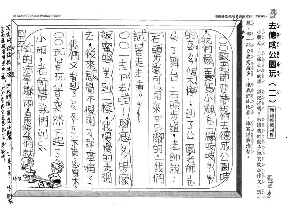 99TBW14張芸秀 (1).jpg