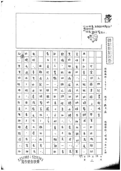 99WG302楊立渝 (1).jpg