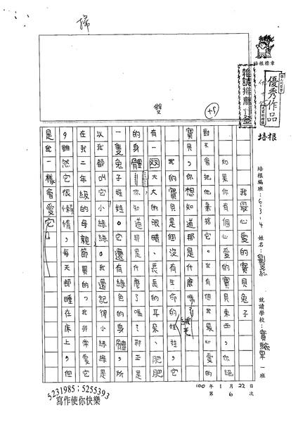 99W4306劉旻耘 (1).jpg