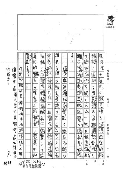 99W4104廖子豪 (2).jpg