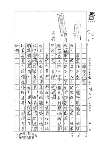 99RW04陳芊如 (1).jpg