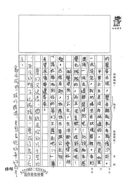 99W5203郭采恩 (2).jpg