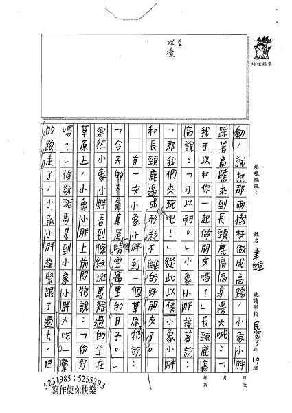 100W3403蘇聿維 (2).jpg