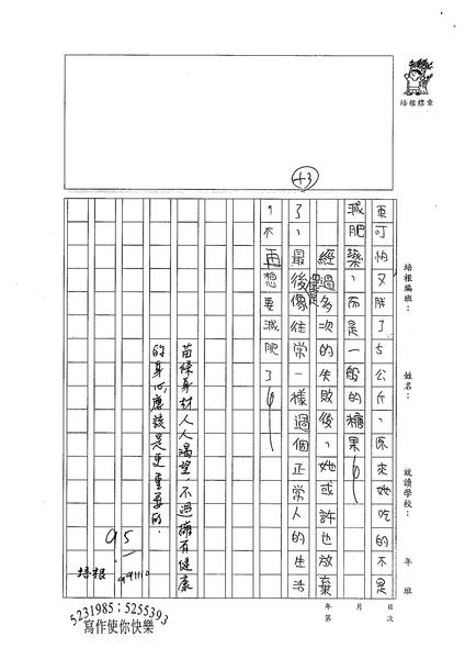 99W5208鄒鈺玫 (2).jpg