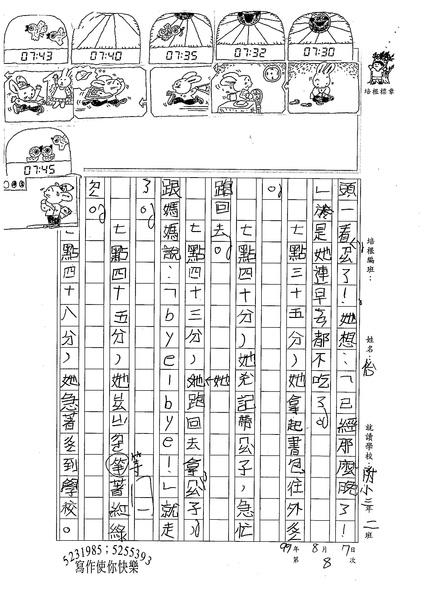99W3108蔡維怡 (3).jpg