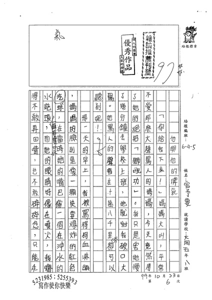 99W5206官予雯 (1).jpg