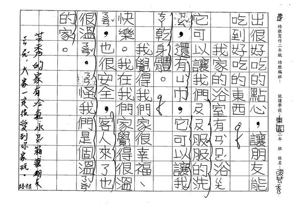 99TBW08張芸秀 (2).jpg