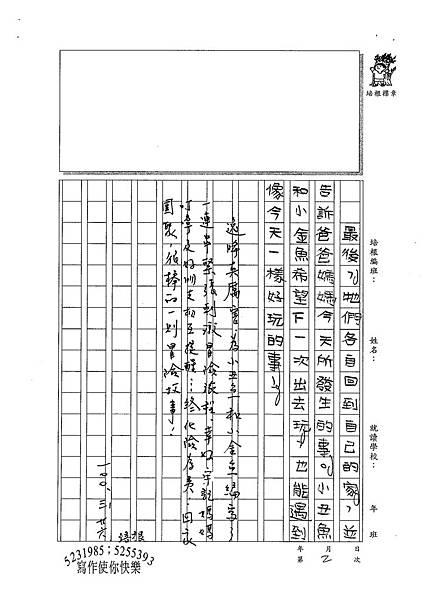 100W3402蘇逸晞 (3).jpg