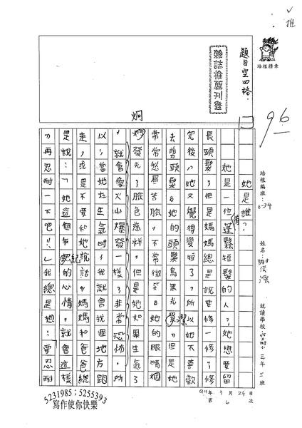 99W4106謝沄澐 (1).jpg