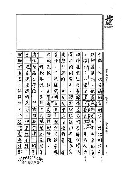 100WE401游季庭 (3).jpg