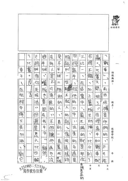 99WE203高偉倫 (3).jpg