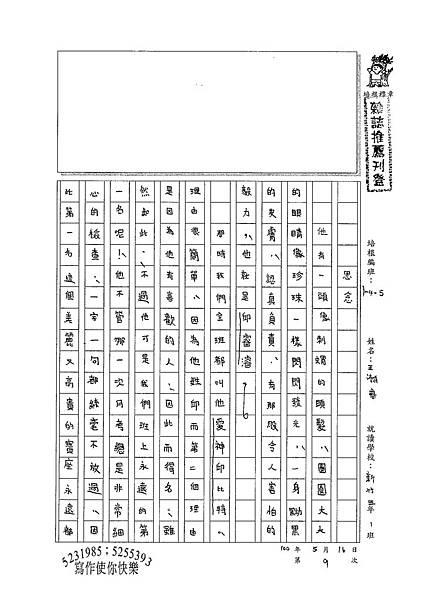 100W5409王瀚睿 (1).jpg