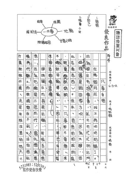 99WA108何虹毅 (1).jpg